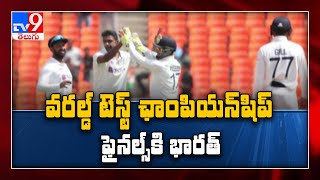 India vs England 4th Test: IND win to book spot in WTC final - TV9