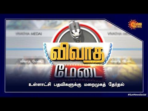 கூட்டணி கட்சிகளை சமாளிக்க தேர்தல் முறையில் மாற்றமா? | Vivadhamedai | Tamil News | Sun News