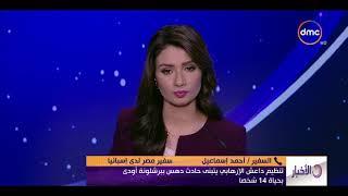 الأخبار - السفير/ أحمد إسماعيل سفير مصر بإسبانيا: لا وجود لأي ضحايا مصريين في الحادث الإرهابي
