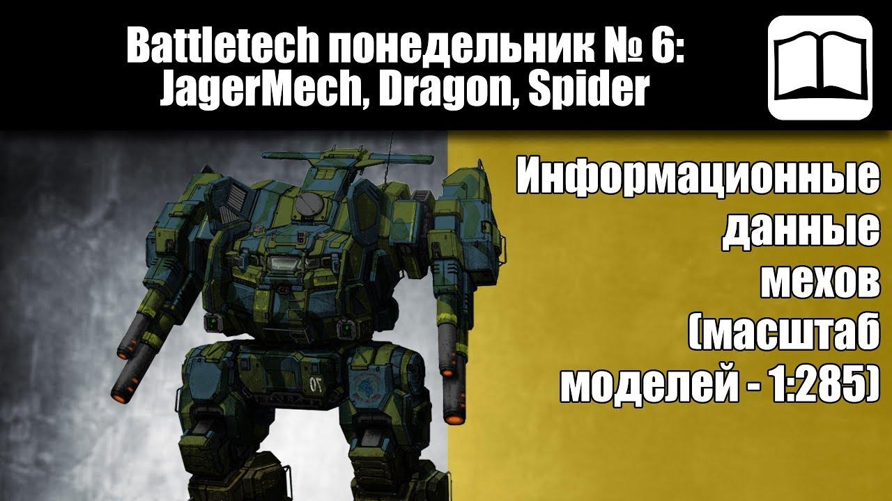 Обзор мехи JagerMech, Dragon, Spider [Хобби бункер] Battletech / MechWarrior