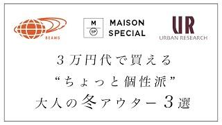3万円台で買える大人の冬アウター3選!!