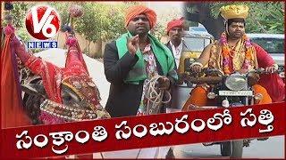 Bithiri Sathi Acts As Sankranthi Haridasu And Basavanna | Sankranth...
