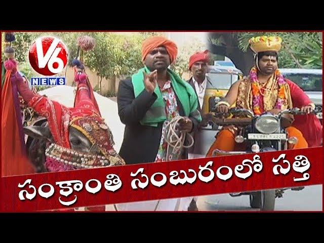 Bithiri Sathi Acts As Sankranthi Haridasu And Basavanna   Sankranthi Festival   Teenmaar News   V6