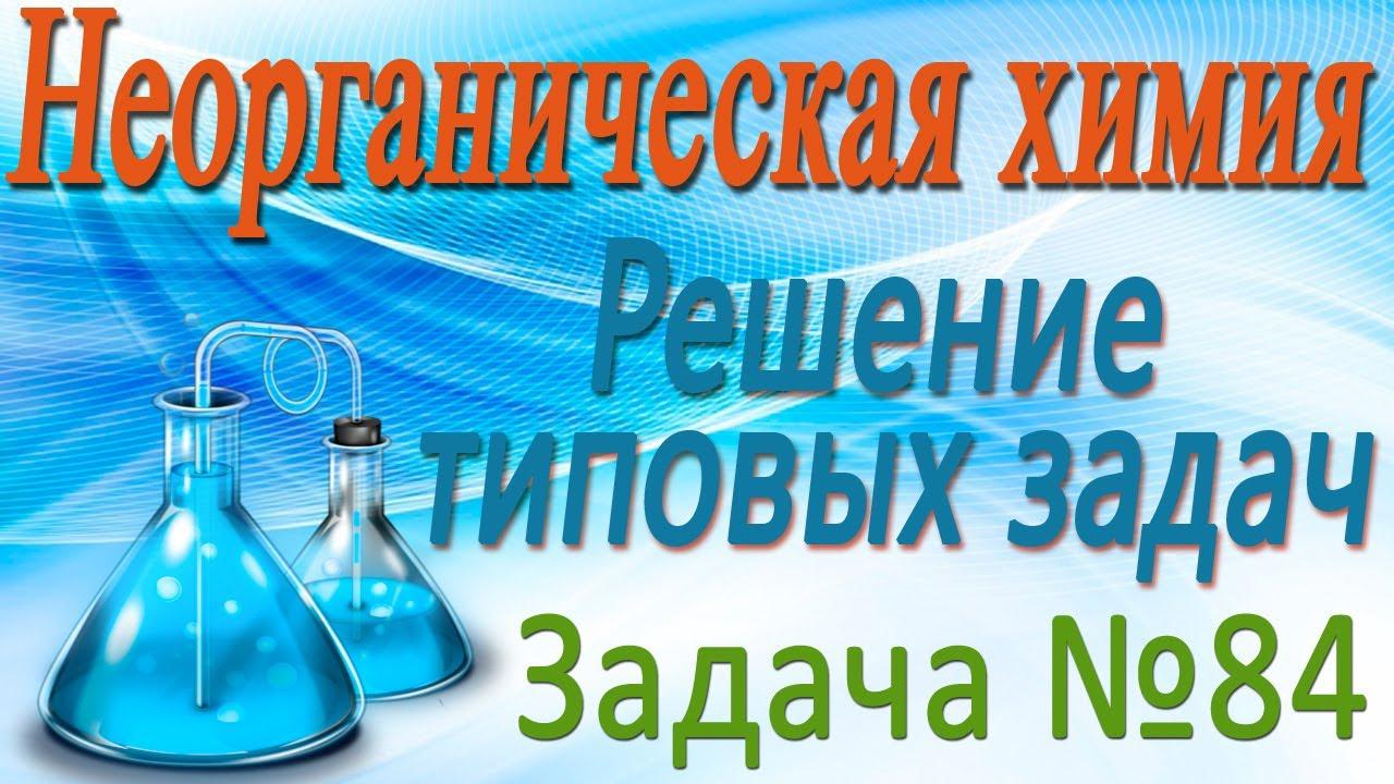 Неорганическая химия. Решение задачи #84 по теме Кислород
