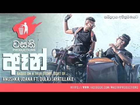 Ann - Anushka Udana   Ft  Dulaj Jayathilake  (Official Music Video 2016)