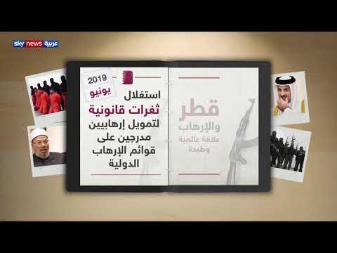 قطر والإرهاب علاقة عالمية وطيدة  - نشر قبل 4 ساعة