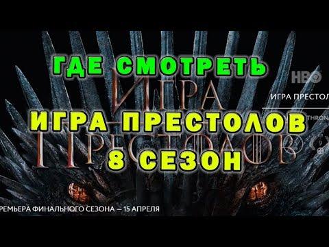 Игра престолов 8 сезон  2 серия Где смотреть - Промокод ОККО  - Сериалы онлайн
