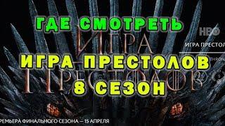 Игра престолов 8 сезон  2 серия Где смотреть ► Промокод ОККО  ► Сериалы онлайн