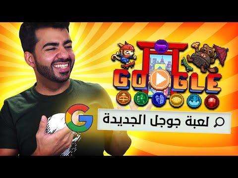 جوجل نزلت لعبة جديدة و مجانية عالمتصفح! 😁   اولمبيات جوجل 🤸♀️