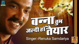 Bagheli Lokgeet | Banna Tum Jaldi Ho Taiyar | Renuka Samdariya | Latest Vivah Geet | Sona Cassette