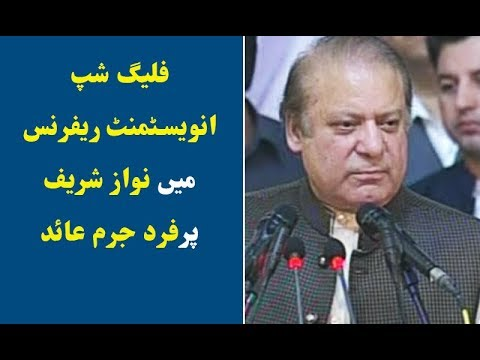 Nawaz Sharif indicted in third corruption case  - 20th October 2017