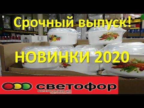 СВЕТОФОР🚥 СРОЧНЫЙ ВЫПУСК! НОВИНКИ 2020! Магазин НИЗКИХ ЦЕН! Обзор полочек в магазине Светофор.