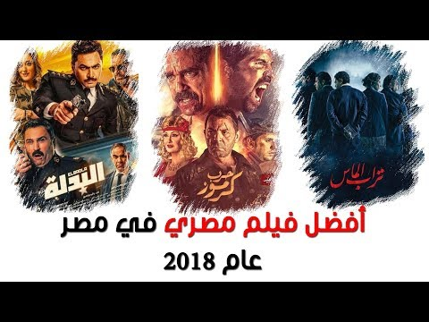 أفضل فيلم مصري في عام 2018  - نشر قبل 3 ساعة