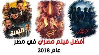 أفضل فيلم مصري في عام 2018