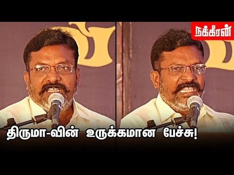 பறை அடிப்பதால் ? சாதி பெயர் வந்தது எப்படி? Thirumavalavan Emotional Speech | வீதி விருது திருவிழா