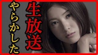 【衝撃!】 タラレバ娘の吉高由里子が生放送でやらかした! 放送事故・...