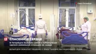 В Петербурге больному раком и туберкулёзом сделал уникальную операцию на сердце