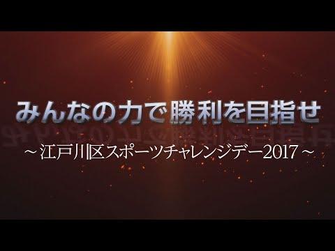 みんなの力で勝利を目指せ ~江戸川区スポーツチャレンジデー2017~