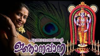 Download Njanappana a Devotional song Sung by Jayasree Rajeev MP3 song and Music Video