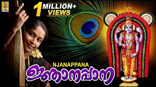 Njanappana a Devotional song Sung by Jayasree Rajeev
