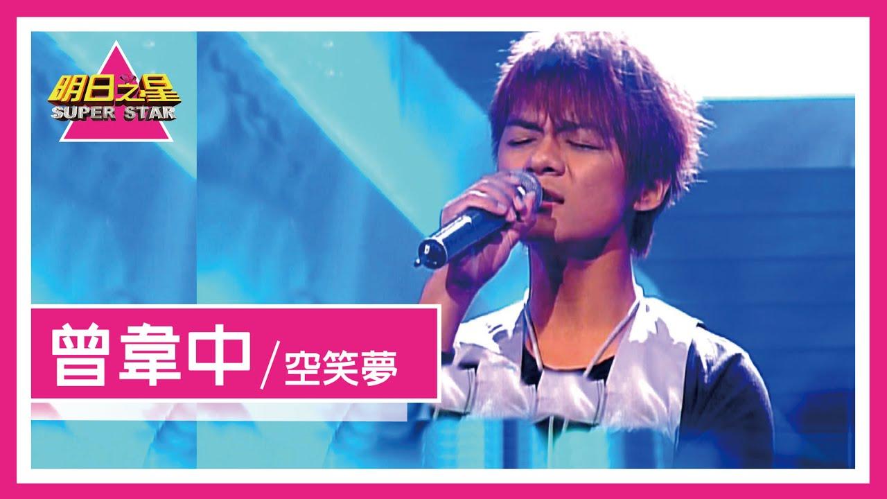 曾韋中-空笑夢【明日之星SUPER STAR】百萬關主NO.1