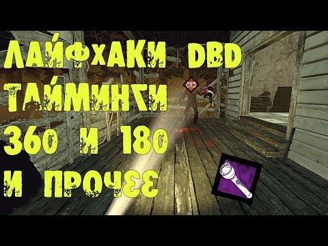 ЛАЙФХАКИ Dead by daylight #1 180 360 тайминги ослепления