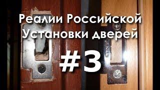 РЕАЛИИ Российской Установки Дверей #3《Канал установка дверей™Про двери》
