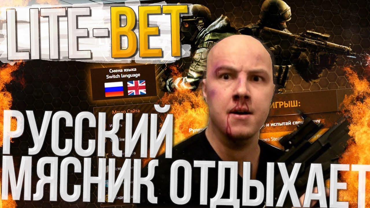 сайт русского мясника рулетка кс го