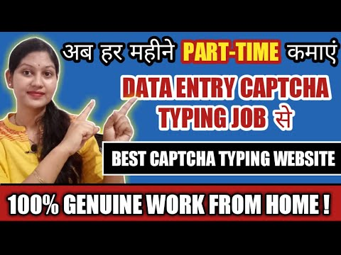 Typing Jobs Online ⌨️| DATA ENTRY JOBS |Typing Jobs From Home🏠 |PART TIME JOBS |CAPTCHA TYPING JOBS