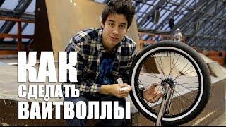Как сделать Вайтволлы на велосипеде (how to make a white wall tire bmx) ВЕЛО ТЮНИНГ #3