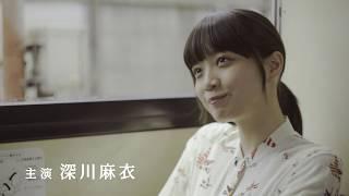 元乃木坂46の深川麻衣が初映画にして初主演を飾り、共演の三代目 J Soul...
