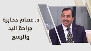 د. عصام دحابرة - جراحة اليد والرسغ