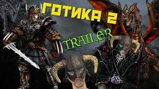 Gothic 2 Trailer (Skyrim Soundtrack)