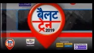Ballot Train 2019: Zee News tracks voters' moods ahead of Lok Sabha polls