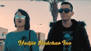 Fares Shaker - Yadjis Nadchar Ino (EXCLUSIVE Music Video 4K) | ( فارس شاكر- يدجيس ندشار إينو (حصريا