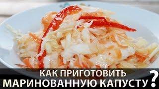 Салат из капусты в горячем маринаде (просто и вкусно)