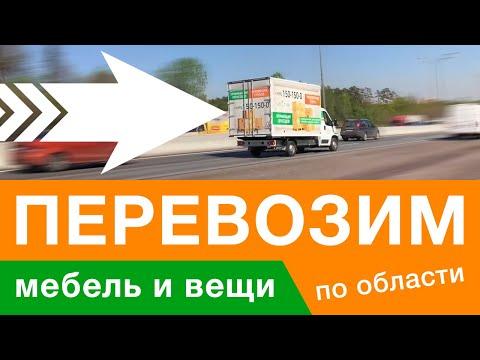 Транспортная компания «Авто-Транс» | Перевозка мебели Одинцово - Видное| -=Cargo-Avto.ru=-