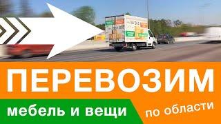 видео Грузоперевозки Одинцово