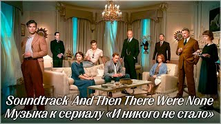 OST And Then There Were None / И никого не стало (2015)