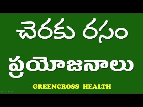 health tips in telugu|చెరకు రసం త్రాగండి ప్రతిరోజూ|benefits of sugarcane juice telugu|cane juice