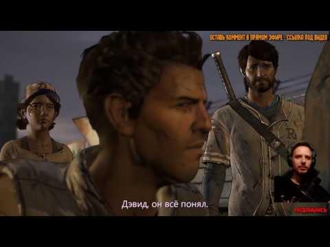 Walking Dead A New Frontier - 3ий сезон Ходячих Мертвецов - Прохождение на русском - часть 13