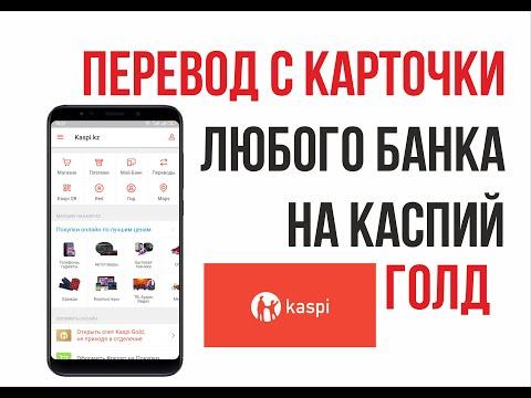 Перевод Каспий Голд на карточки любого банка