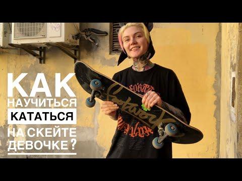 Как научиться кататься на скейте ?
