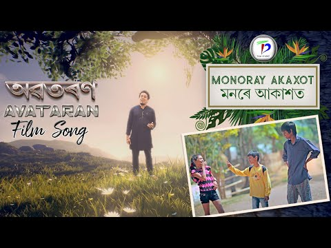 Monoray Akaxot | Assamese Video Song From Upcoming Film - 'Avataran' | TD Film Studio