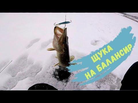 Зимняя рыбалка. Щука на балансир. Подводная съёмка