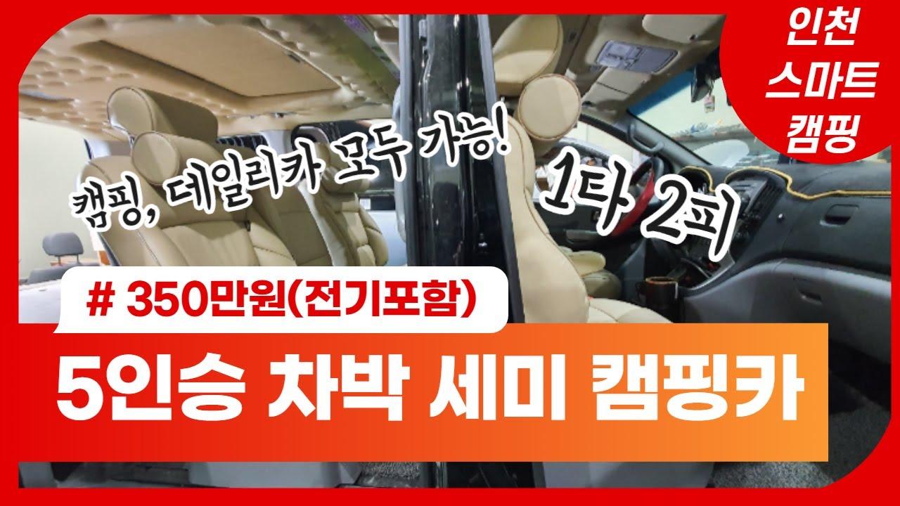 스타렉스 초간단 5인승 차박, 세미캠핑카, 1대로 일상에서 캠핑까지!