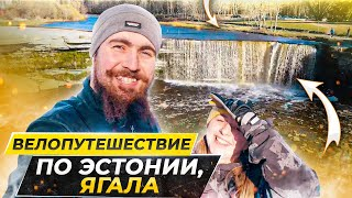 Велопутешествие на водопад Ягала Путешествуем по Эстонии на велосипедах