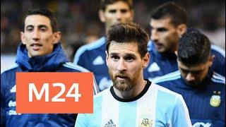Сборная Аргентины по футболу будет жить и тренироваться в Бронницах - Москва 24