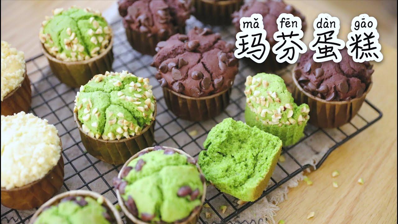 瑪芬蛋糕松軟少糖又健康!原味&抹茶&巧克力超簡單零失敗做法!| 请叫我蘑菇娘娘