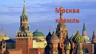 Московский кремль и его тайны